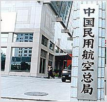 民航总局办公楼