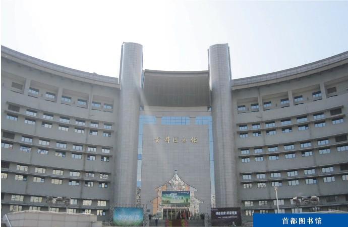 首都图书馆